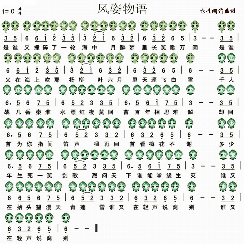 六孔陶笛曲谱风姿物语