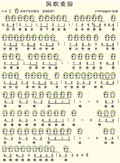 六孔陶笛曲谱风吹麦浪