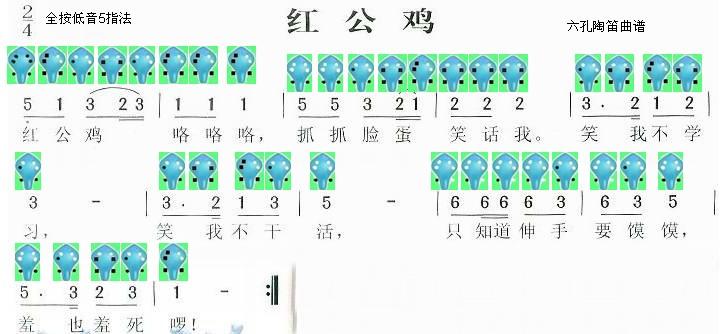 红公鸡-六孔陶笛曲谱-陶笛网