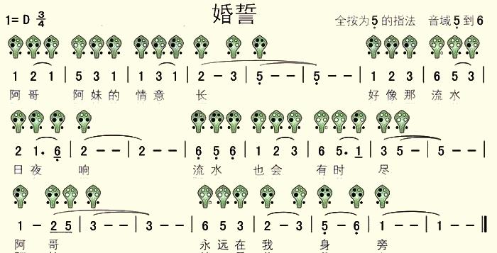六孔陶笛曲谱婚誓