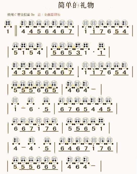 六孔陶笛曲谱简单的礼物