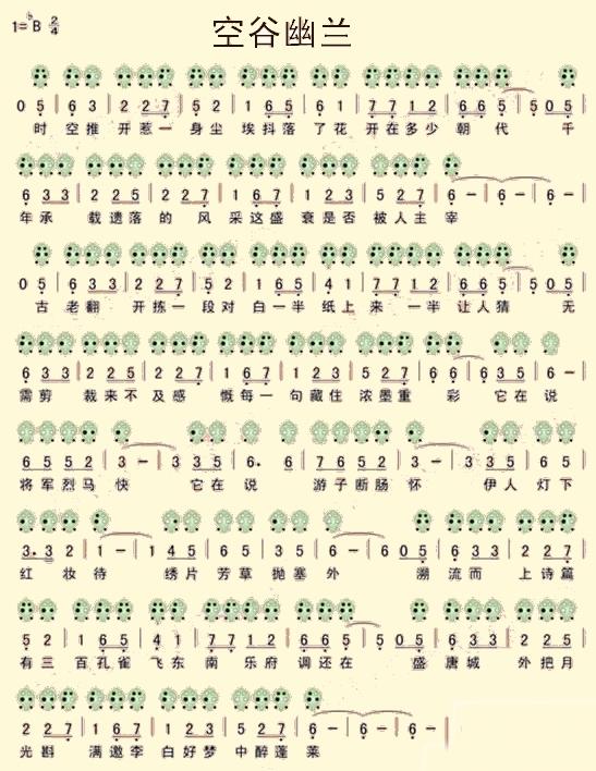 六孔陶笛曲谱空谷幽兰