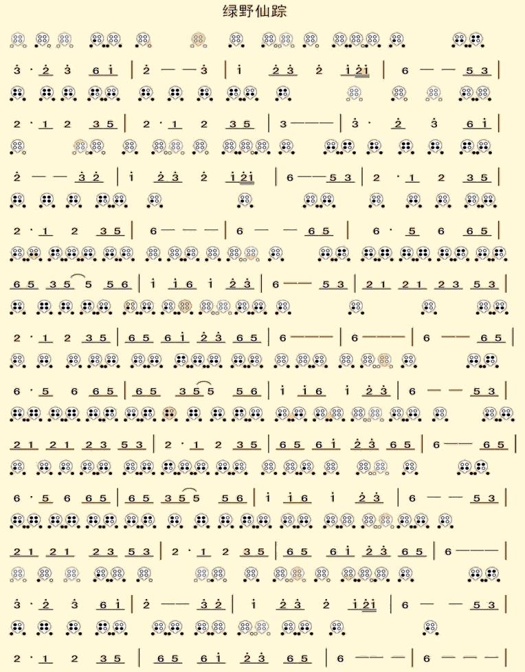 绿野仙踪-六孔陶笛曲谱-陶笛网