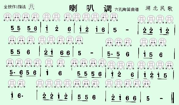 喇叭调-六孔陶笛曲谱-陶笛网