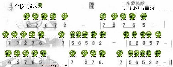 鹿-六孔陶笛曲谱-陶笛网