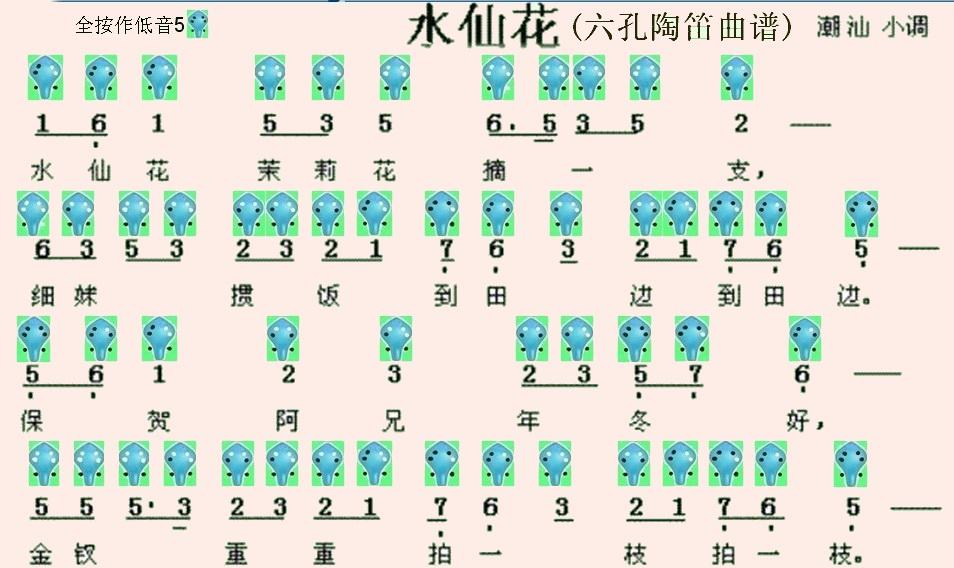六孔陶笛曲谱水仙化