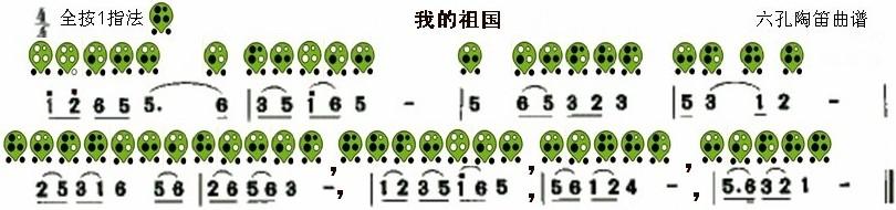 六孔陶笛曲谱我的祖国