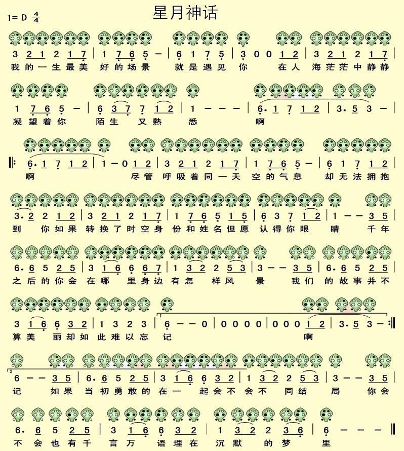 星月神话-六孔陶笛曲谱-陶笛曲谱网