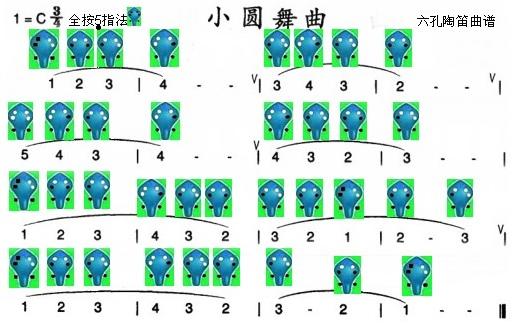 六孔陶笛曲谱小圆舞曲