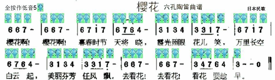 六孔陶笛曲谱樱花