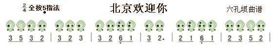 北京欢迎你-六孔埙曲谱-埙曲谱-埙-陶笛网