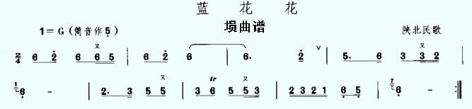 蓝花花-埙曲谱大全-埙-陶笛网